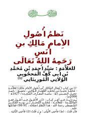 منظومة ابن أبي يحيى في أصول الإمام مالك.doc