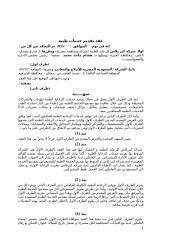 عقد المصرية السعودية.docx