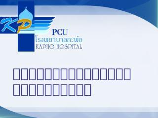 (ล่าสุด)นำเสนอขึ้นทะเบียนpcu รพ.กะพ้อ56EDIT.pptx