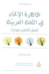 ظاهرة الإنحاء في اللغة العربية .. الفعل الناقص نموذجا.pdf