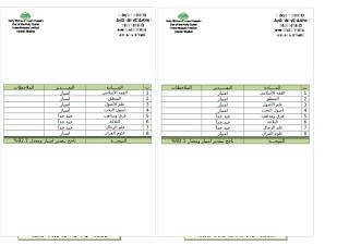 حسين علي كاظم.docx