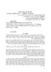 عقد إمارات مصر 2015.docx