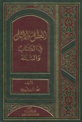 العقل والجهل في الكتاب والسنة ـ الشيخ محمد الريشهري.pdf