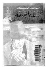 المسلة الجوفاء.pdf