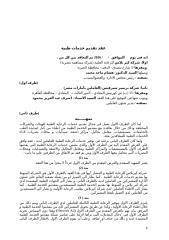 إمارات مصر 2016.doc