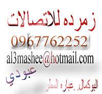 صلاح البحر ما ناسيكم.mp3