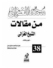 الشيخ محمد الغزالي..من مقالات الشيخ الغزالى الجزء الثالث.pdf