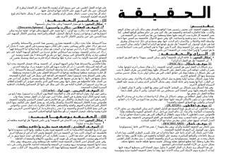 Mayoub dars wa ad3iya.doc